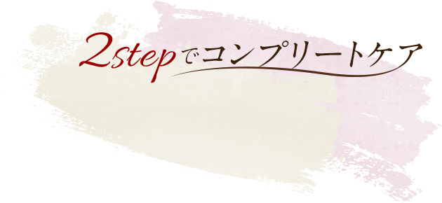 2stepでコンプリートケア