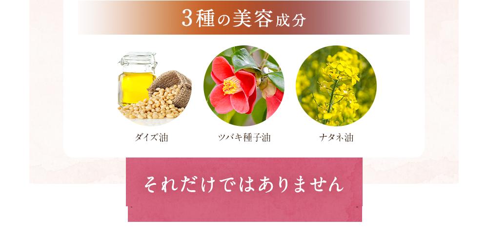 3種の美容成分