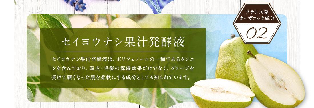 セイヨウナシ果汁発酵液