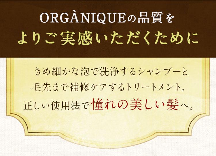ORGÀNIQUEの品質をよりご実感いただくために