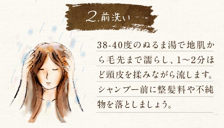 2.前洗い