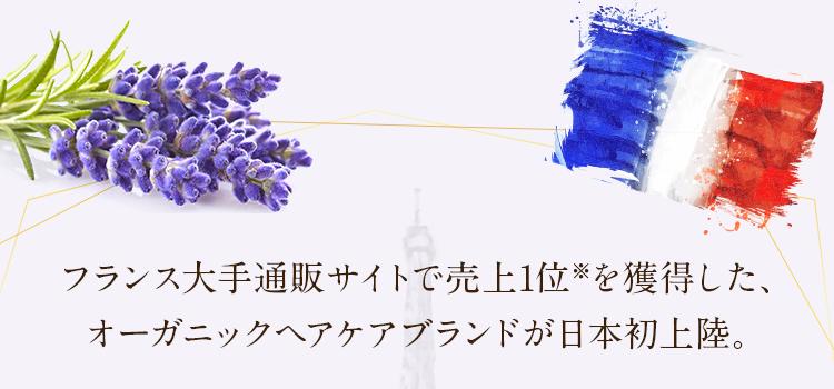 オーガニックヘアケアブランドが日本初上陸。