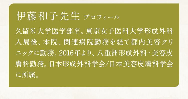 日本形成外科学会/日本美容皮膚科学会に所属。