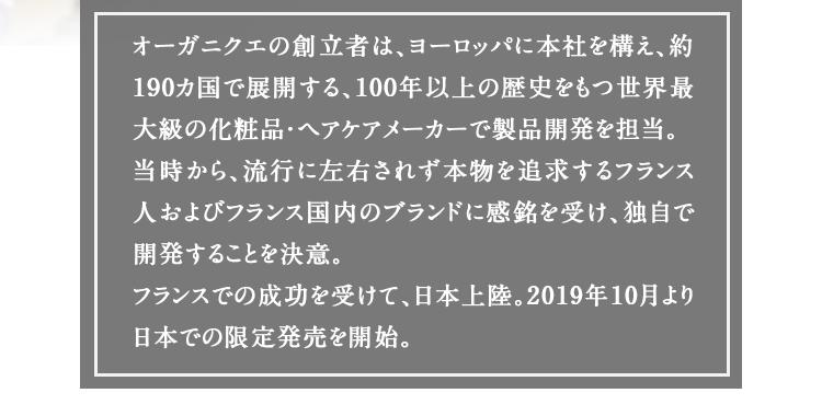 2019年10月より日本での限定発売を開始。