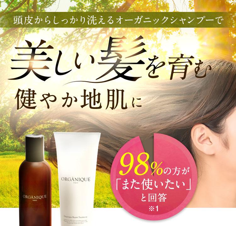 頭皮からしっかり洗えるオーガニックシャンプーで美しい髪を育む