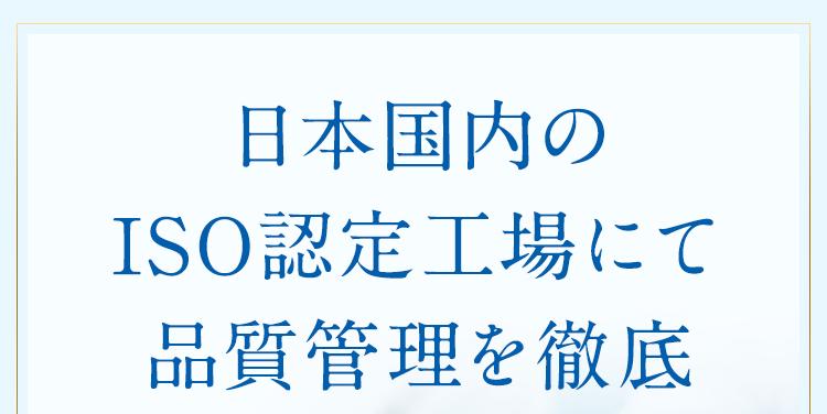 日本国内のISO認定工場にて品質管理を徹底