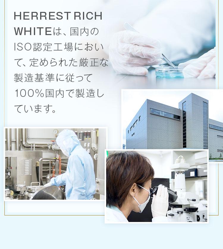 ハーレストリッチホワイトは100%国内で製造しています