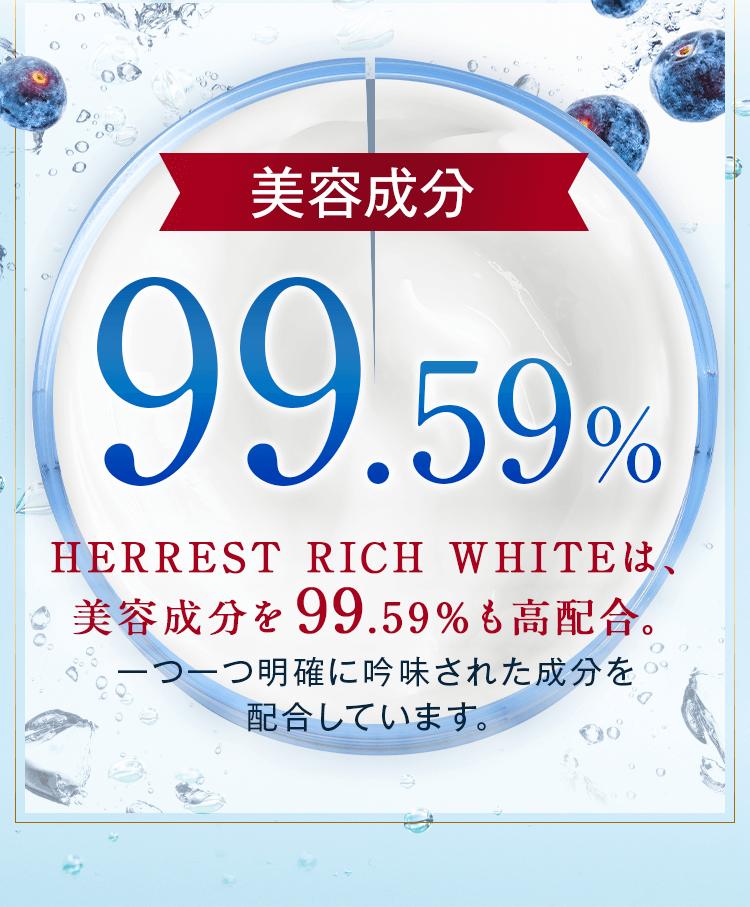 美容成分99.59%