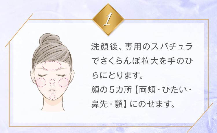 洗顔後、専用のスパチュラでさくらんぼ粒大をてのひらに取ります