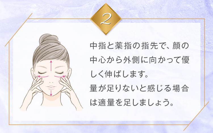 中指と薬指の指先で、顔の中心から外側に向かって優しく伸ばします