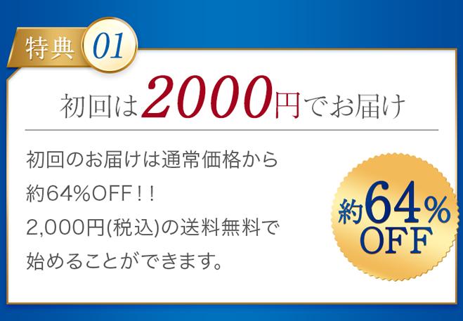 定期コースは1880円でお届け