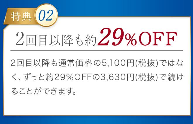 2回目以降も約28%OFF