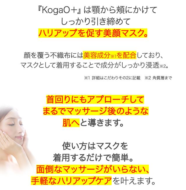KogaO+は顎から頬にかけて