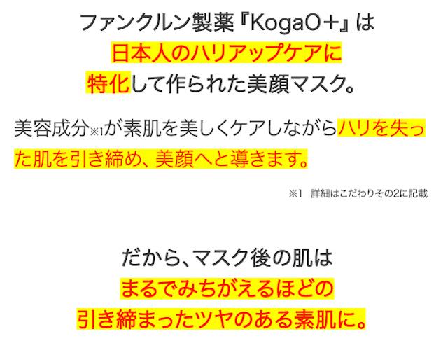 ファンクルン製薬『KogaO+』は日本人のハリアップケアに特化