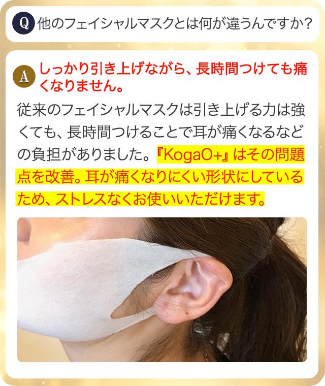 Q1_他のフェイシャルマスクと何が違うんですか?