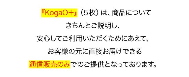 『KogaO+』(5枚)は、商品についてきちんとご説明し