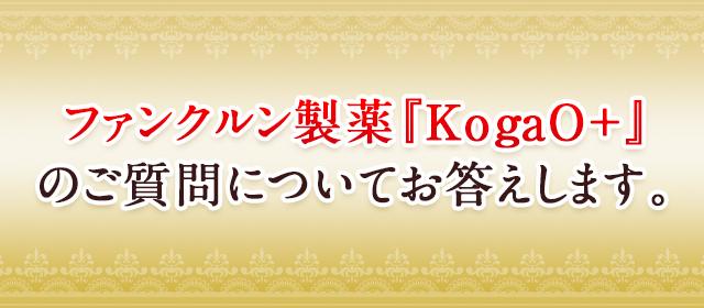 ファンクルン製薬『KogaO+』のご質問についてお答えします。