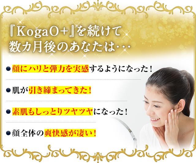 『KogaO+』を続けて数ヶ月のあなたは…