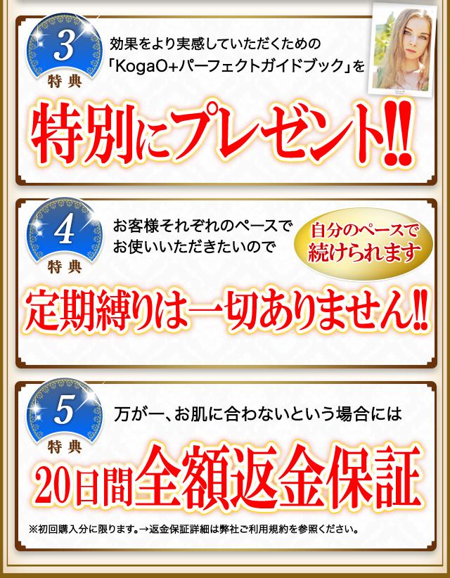 特典3・4・5