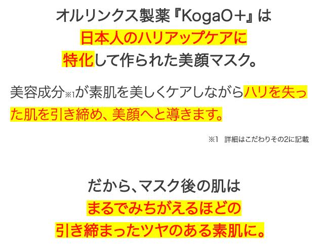 オルリンクス製薬『KogaO+』は日本人のハリアップケアに特化