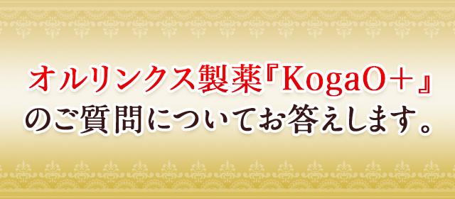 オルリンクス製薬『KogaO+』のご質問についてお答えします。
