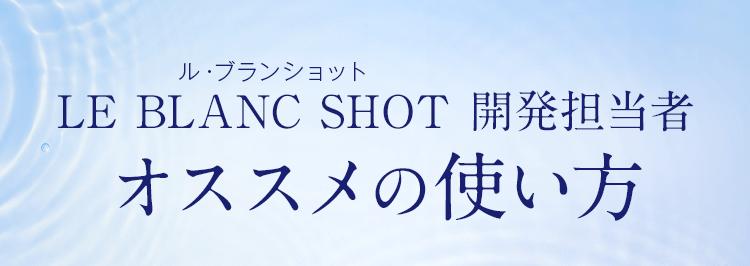 LE BLANC SHOT 開発担当者オススメの使い方