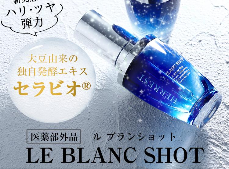 医薬部外品 LE BLANC SHOT