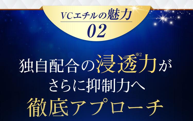 VCエチルの魅力02
