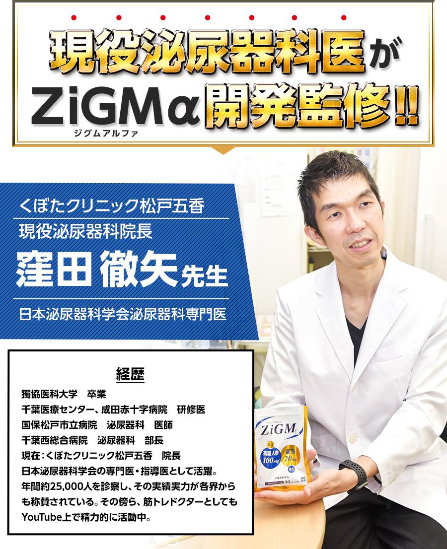 現役泌尿器科医がZiGMαを開発監修