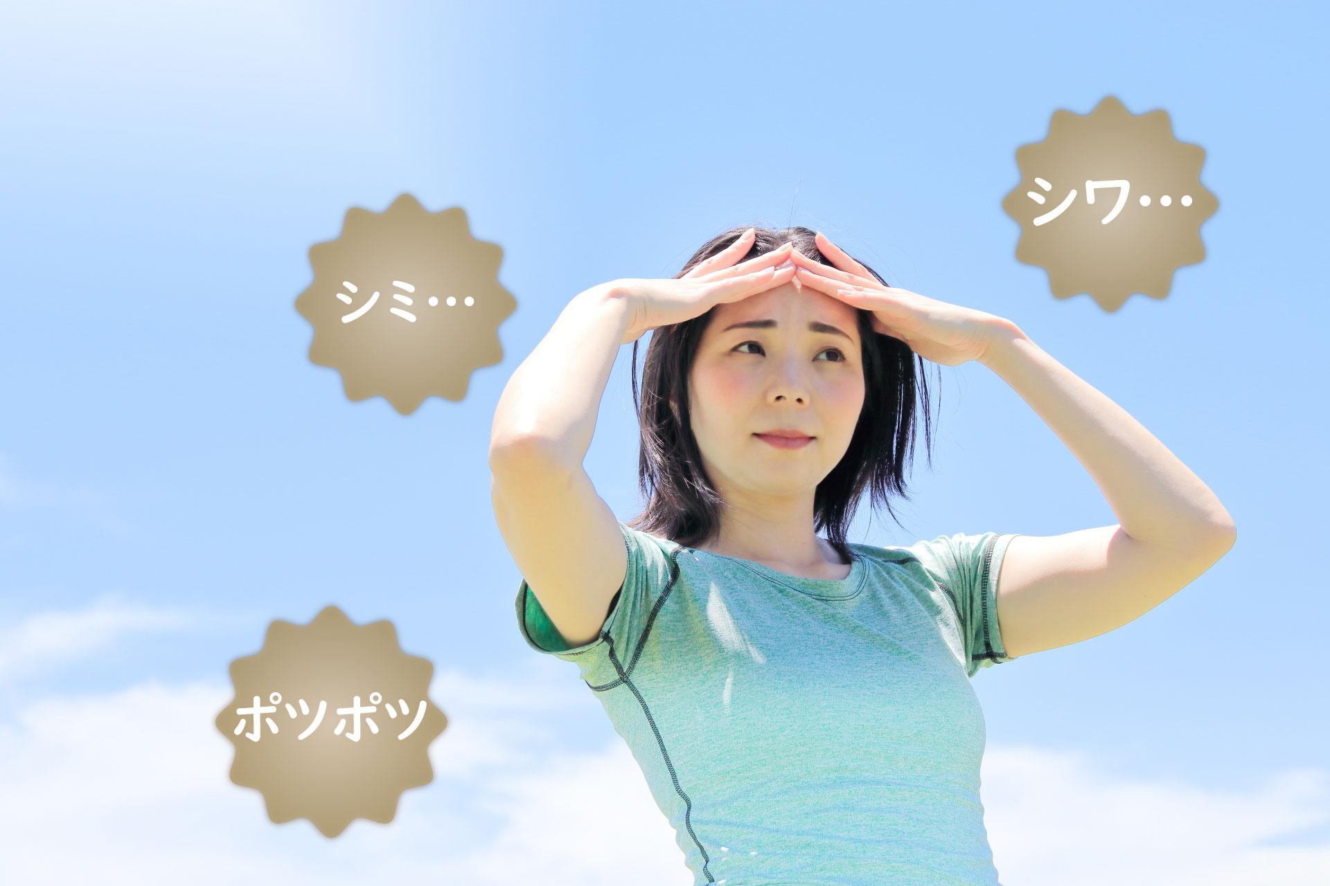 紫外線による肌トラブル