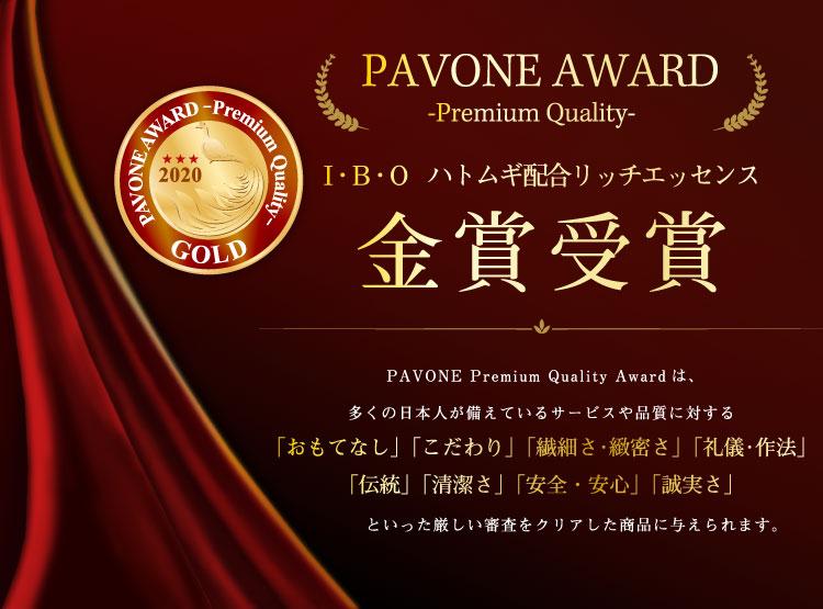 PAVONE AWARD金賞