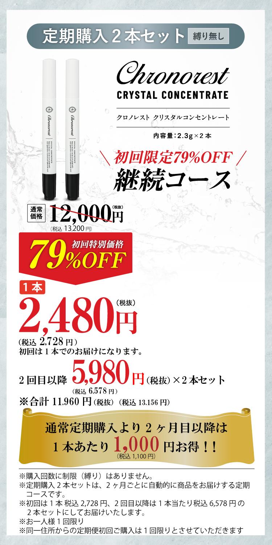 初回限定79%OFF!継続コース2,480円(税抜)隔月定期便