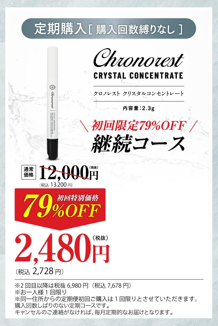 初回限定79%OFF!継続コース2,480円(税抜)