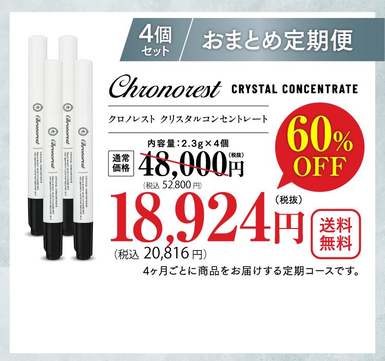 4個セットおまとめ定期便60%OFF!18,924円(税抜)