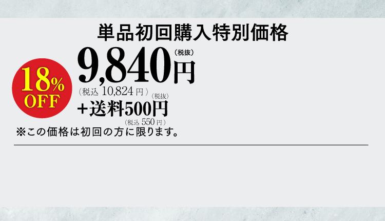 単品初回購入特別価格18%OFF!9,840円(税抜)