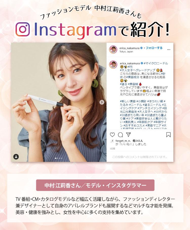 モデル中村江莉香さんもInstagramで紹介!