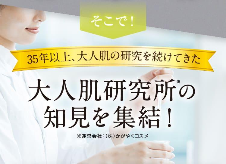 大人肌研究所の知見を集結!