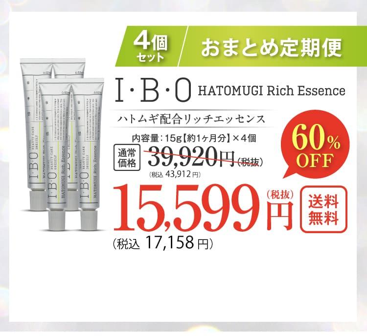 4個セットおまとめ定期便60%OFF!15,599円(税別)