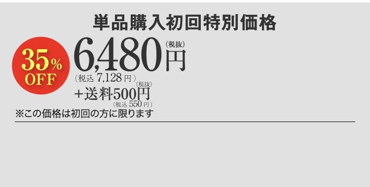 単品購入初回特別価格34%OFF!6,480(税別)