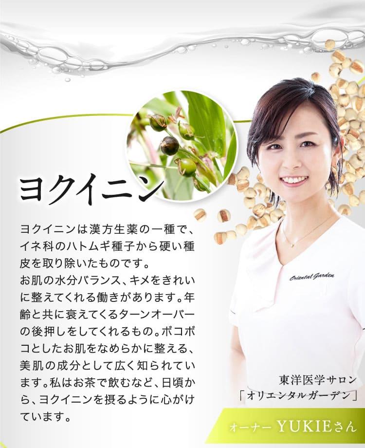 ヨクイニンは漢方生薬の一種で、イネ科のハトムギ種子から硬い種皮を取り除いたものです。