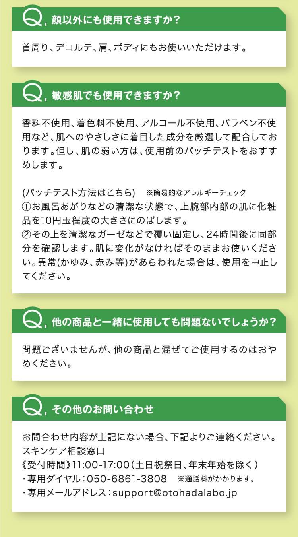 よくあるご質問3