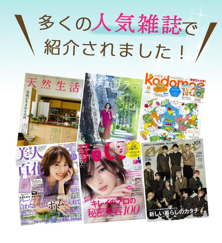 多くの人気雑誌で紹介されました!