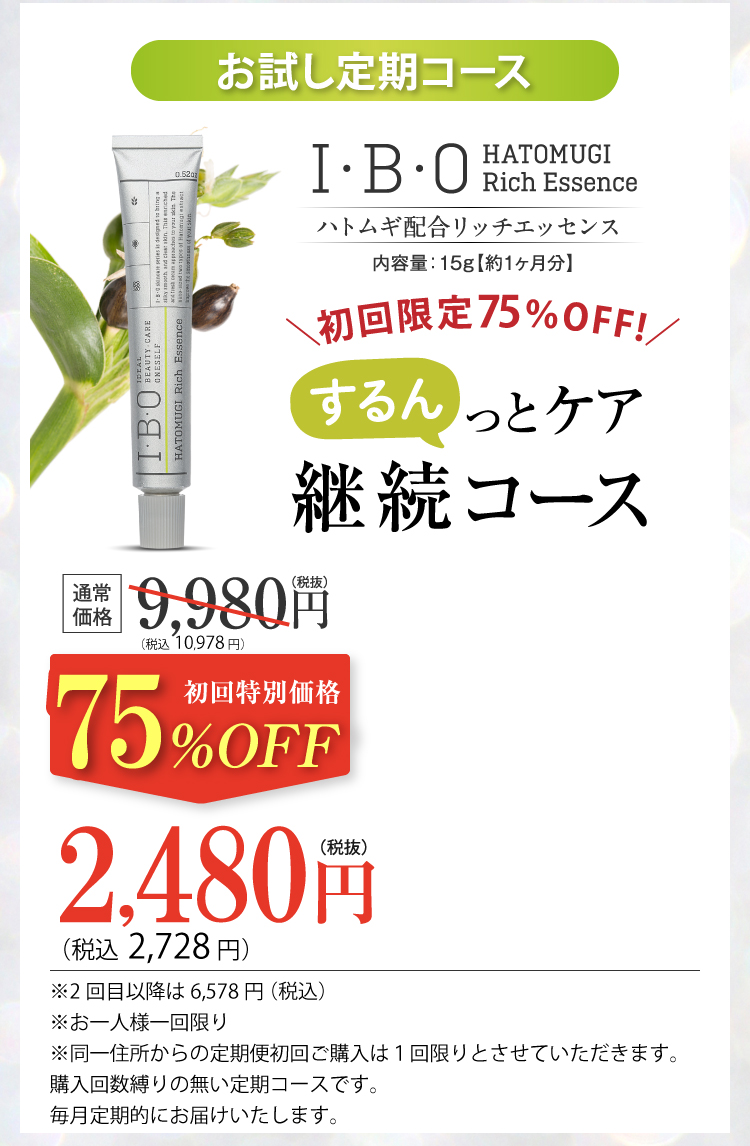 初回特別価格 2,480円(税別)