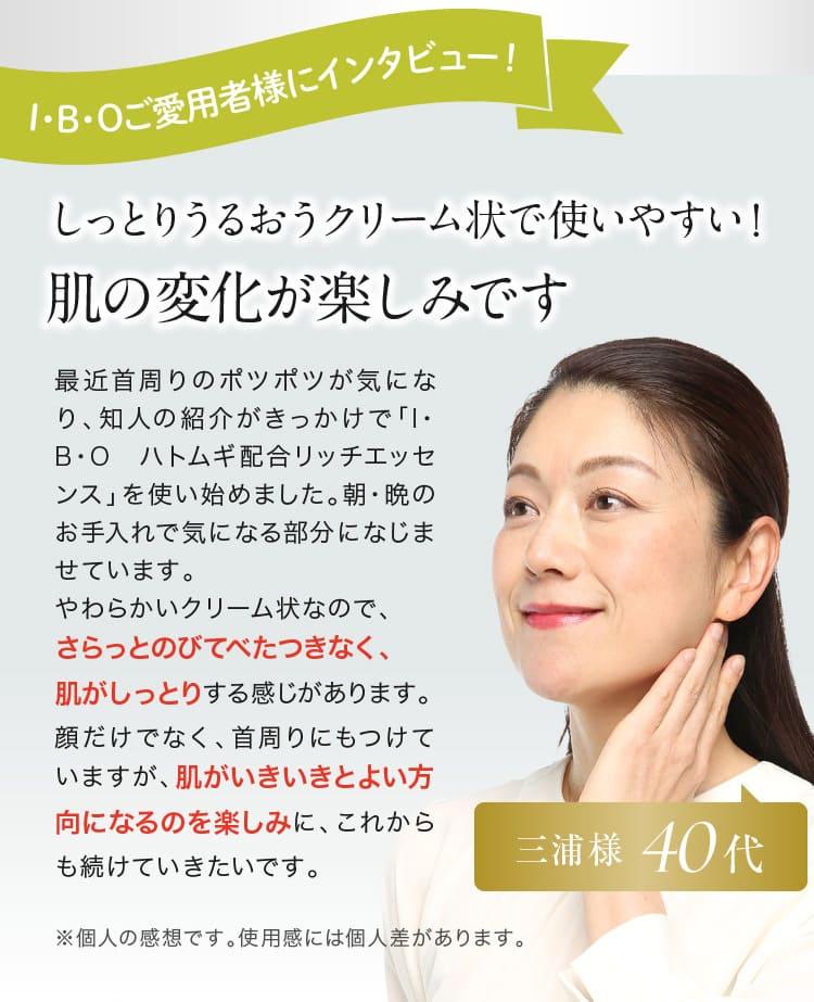 I・B・Oご愛用者様にインタビュー!しっとりうるおうクリームで使いやすい!肌の変化が楽しみです