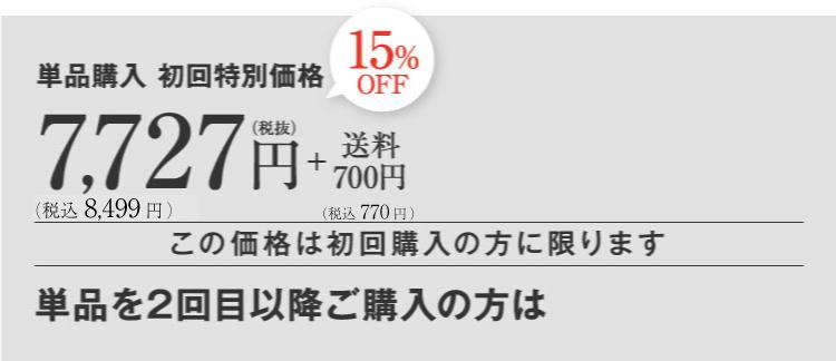 単品購入初回特別価格7,727円