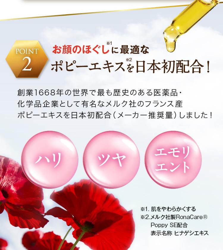 point2お顔のほぐしに最適なポピーエキスを日本初配合!