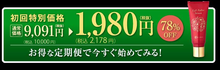 初回特別価格1980円(78%OFF) 一番お得なキャンペーンで今すぐ始めてみる!