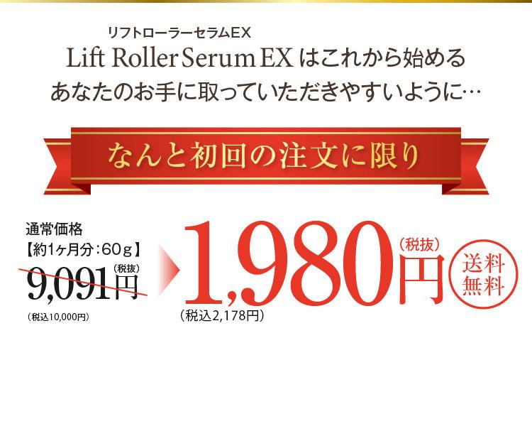なんと初回の注文に限り9091円が1980円