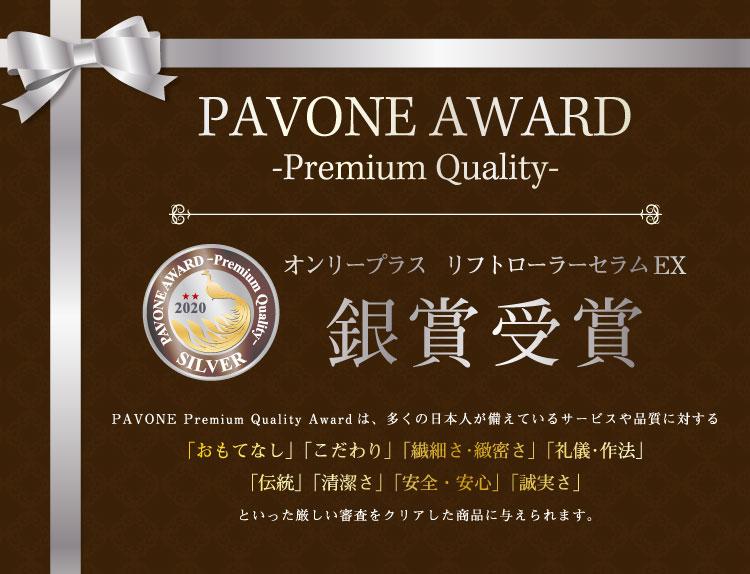 PAVONEAWARD銀賞受賞