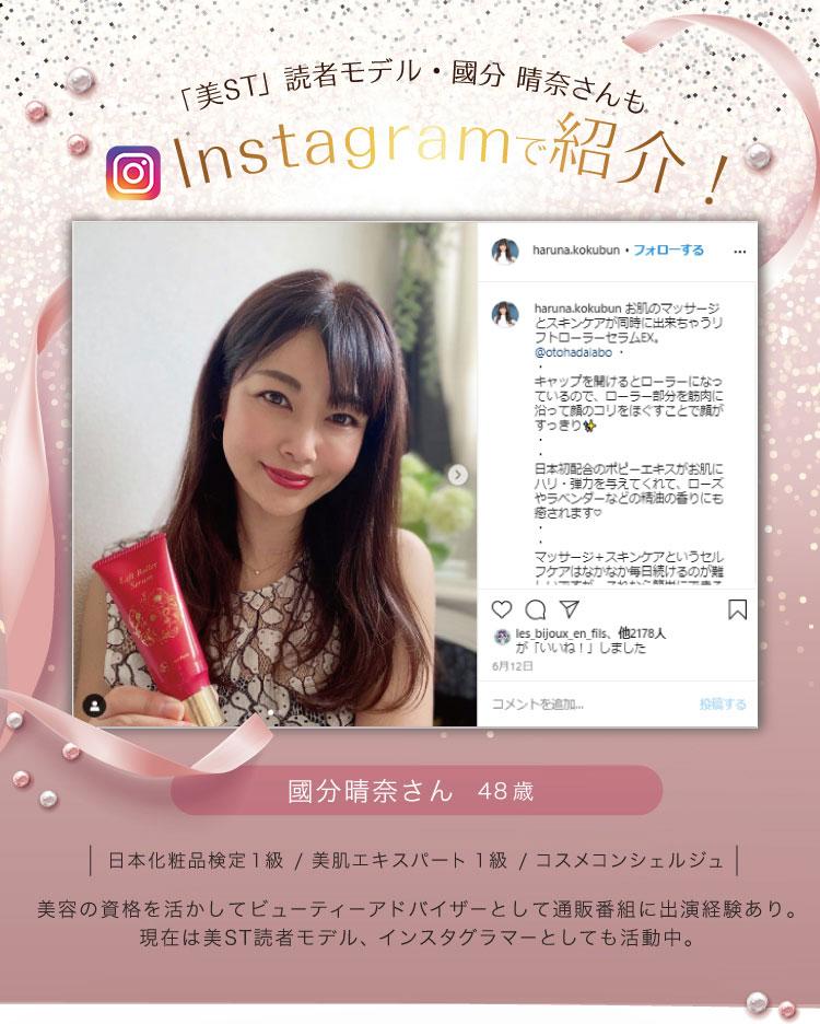 美ST読者モデル・國分晴奈さんもInstargramで紹介!